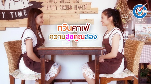Twin Cafe' … ความสุขคูณสอง