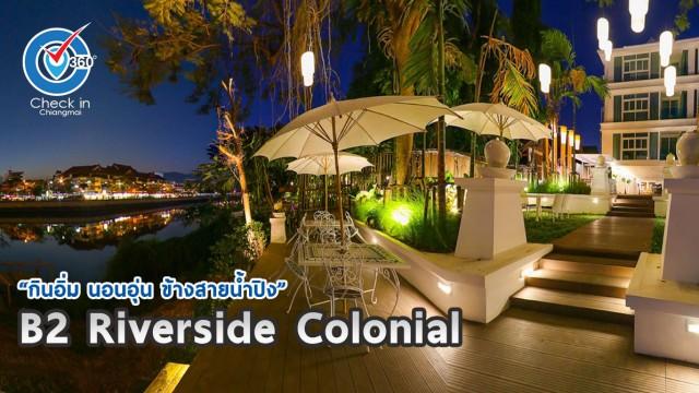 "B2 Riverside Colonial ""กินอิ่ม นอนอุ่น ข้างสายน้ำปิง"""