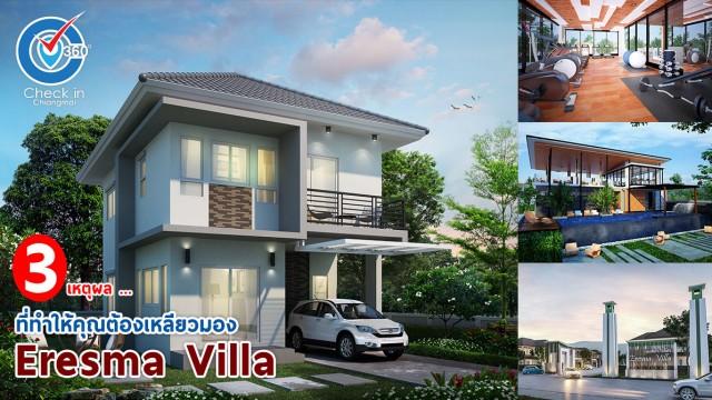 """3 เหตุผล ที่คุณต้องเหลียวมองโครงการ """"Eresma Villa"""""""
