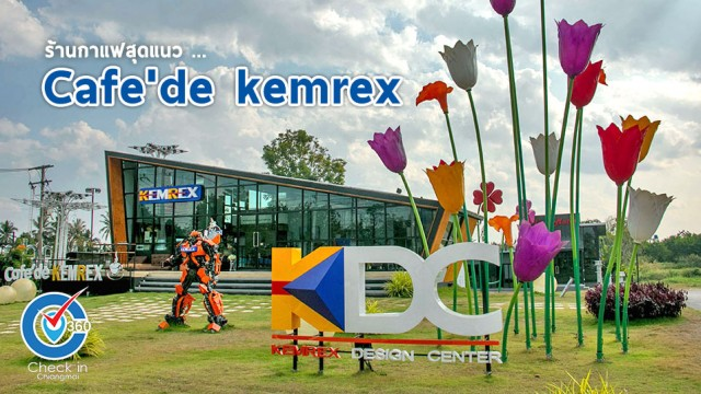 Cafe'de kemrex – ร้านกาแฟสุดแนว