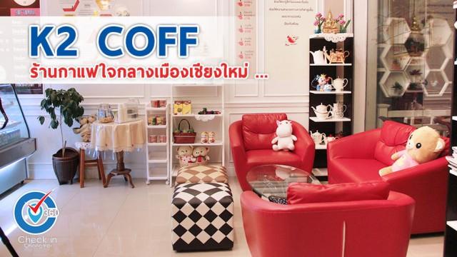 K2 Coff – ร้านกาแฟใจกลางเมืองเชียงใหม่