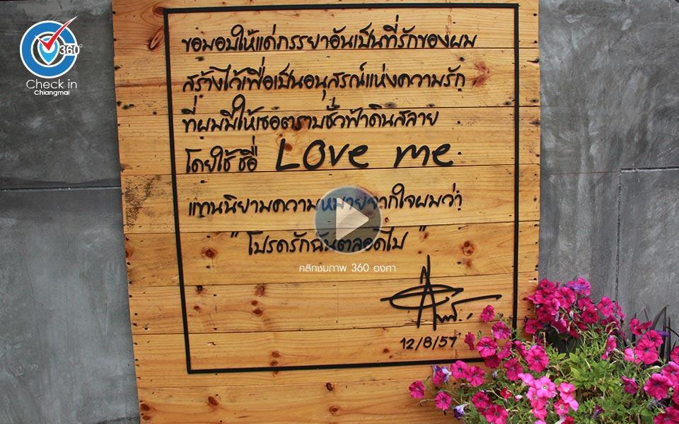 Love Me Café