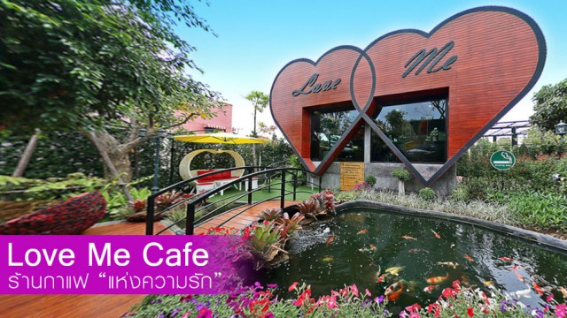 "Love Me Café ""กาแฟแห่งความรัก"""