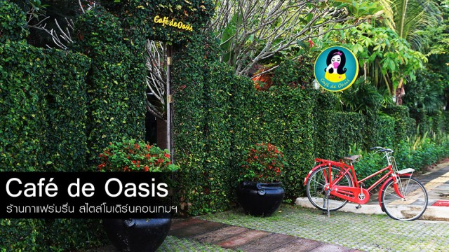 Café de Oasis