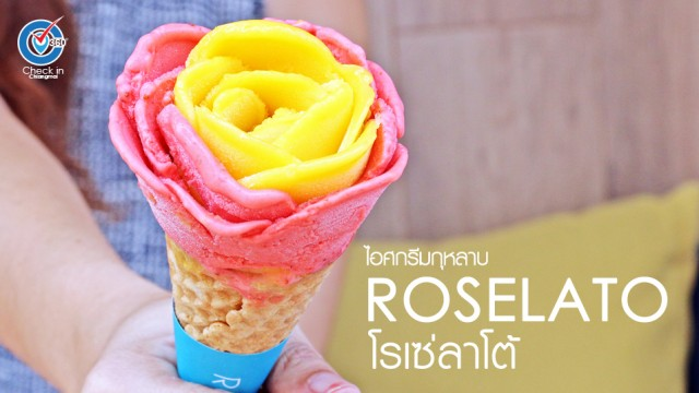 """Rosélato """"ไอศกรีมกุหลาบ"""""""