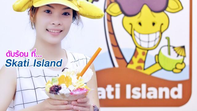 """""""Skati Island"""" เกาะแห่งความชุ่มฉ่ำกลางนิมมานฯ"""
