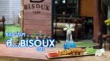 รักนะ จุ๊บๆ ที่ Bisoux