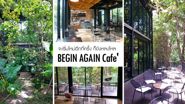 เริ่มใหม่อีกกี่ครั้ง ก็ยังหลงใหล Begin Again Café'
