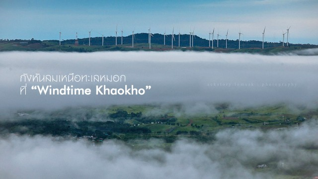 """""""กังหันลม"""" เหนือทะเลหมอก ที่ """"Windtime Khaokho"""""""