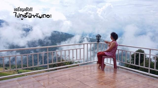 เตรียมตัวไปเที่ยวภูชี้ฟ้ากันเถอะ !!