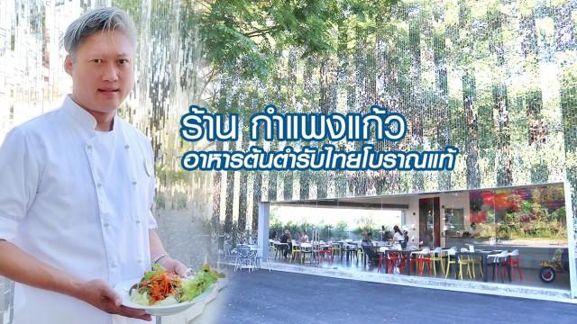 """ใครอยากชิมอาหารต้นตำรับไทยโบราณแท้ ต้องที่ """"กำแพงแก้ว"""""""