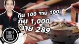 กิน 100 จ่าย 100 – กิน 1,000 จ่ายแค่ 289 ที่ The Grill @CNX