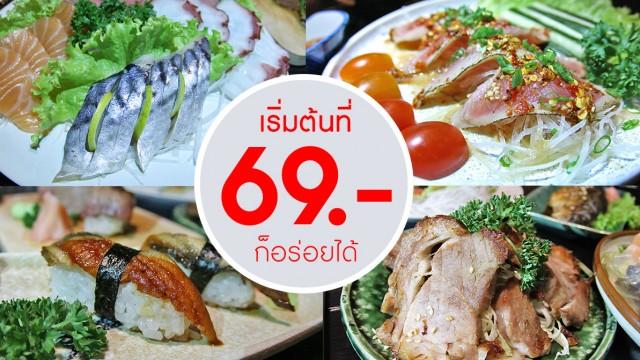 """เริ่มต้นแค่ 69 บาท ก็ได้อร่อยกับอาหารญี่ปุ่น ที่ """"บูชิโด"""""""