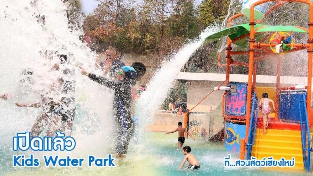 """ดับร้อน ที่ """"kids water park"""" สวนสัตว์เชียงใหม่"""