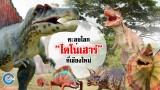 8 เมษา ไปตะลุยโลกไดโนเสาร์ ที่ เชียงใหม่