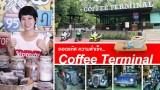 """ถอดรหัสความสำเร็จ ของร้าน """"Coffee Terminal"""""""