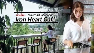 """เจาะลึก """"Iron Heart Café"""" ร้านกาแฟบรรยากาศดี"""