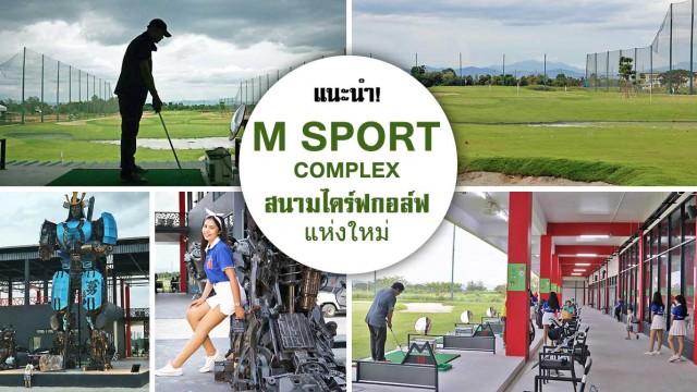 """M Sport complex"" สนามไดร์ฟกอล์ฟแห่งใหม่ ยาวที่สุดในประเทศ"