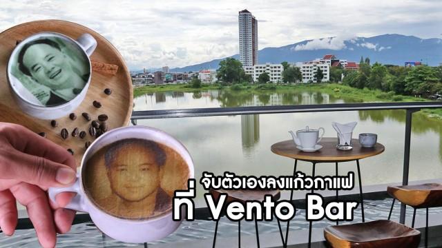 จับตัวเองลงแก้วกาแฟ ที่ Vento Bar