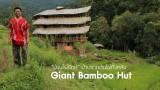 ชวนไปนอนบ้านจากไม้ไผ่ ที่ Giant Bamboo Hut